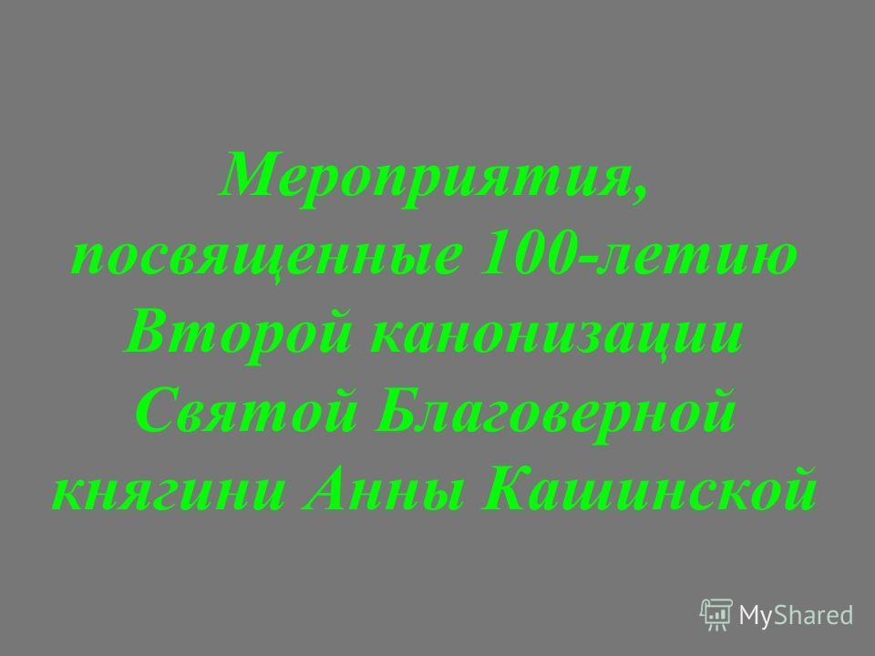 Мероприятия, посвященные 100-летию Второй канонизации Святой Благоверной княгини Анны Кашинской