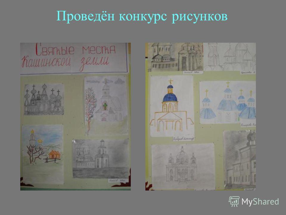Проведён конкурс рисунков