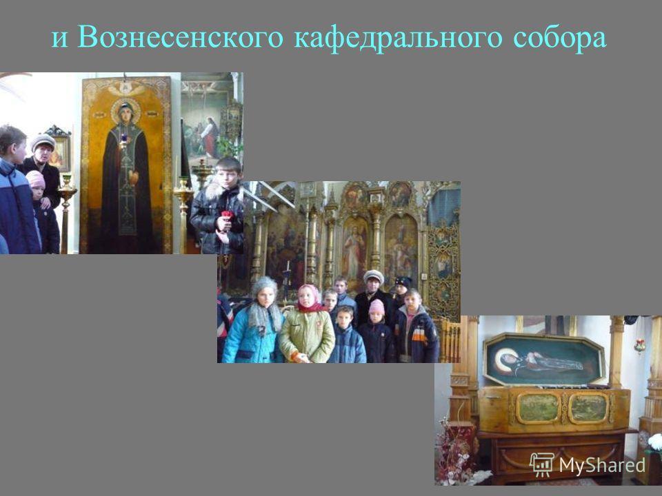 и Вознесенского кафедрального собора