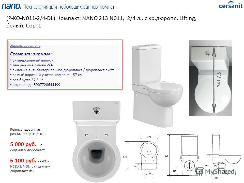NANO Характеристики: Сегмент: эконом+ универсальный выпуск два режима смыва 2/4L сидение антибактериальное дюропласт / дюропласт лифт самый короткий унитаз-компакт – 57 см вес брутто 37,5 кг штрих-код - 5907720644499 Характеристики: Сегмент: эконом+