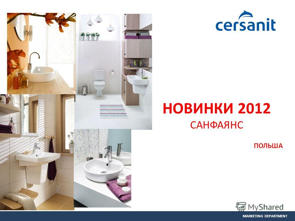 MARKETING DEPARTMENT НОВИНКИ 2012 САНФАЯНС ПОЛЬША