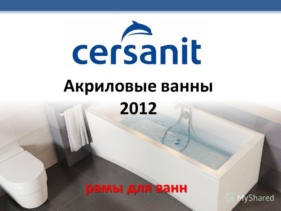 Акриловые ванны 2012 рамы для ванн