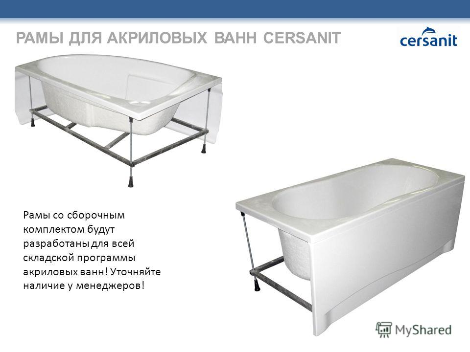 РАМЫ ДЛЯ АКРИЛОВЫХ ВАНН CERSANIT Рамы со сборочным комплектом будут разработаны для всей складской программы акриловых ванн! Уточняйте наличие у менеджеров!