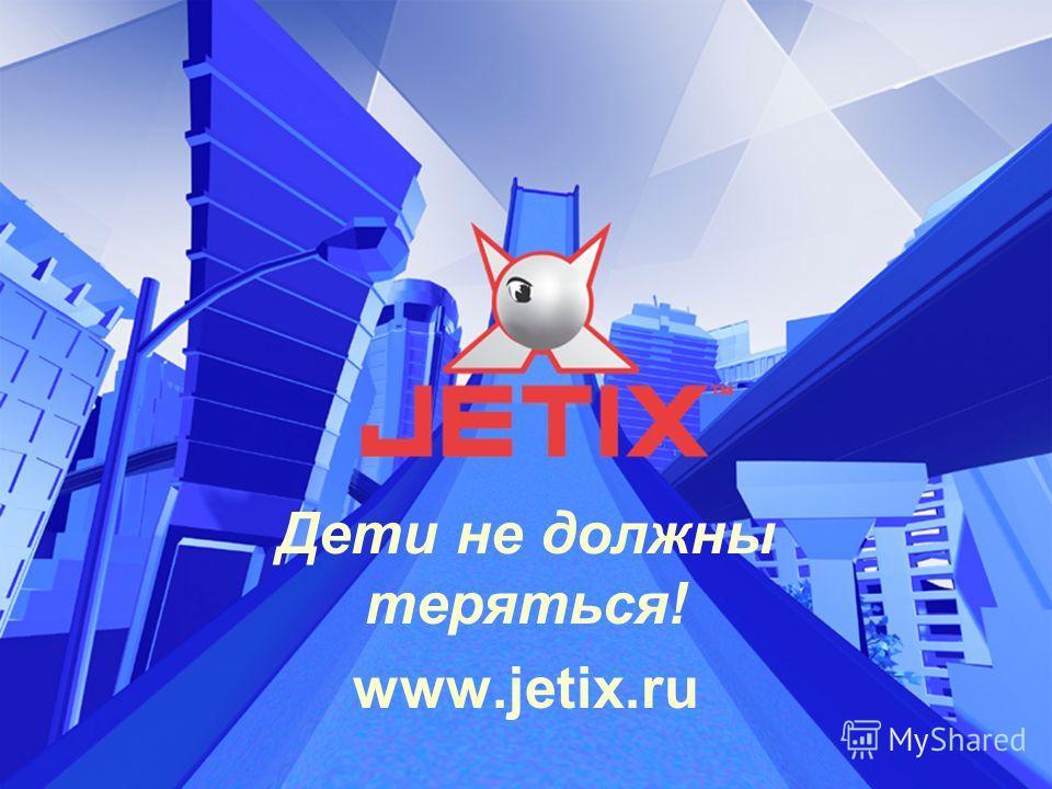 Дети не должны теряться! www.jetix.ru
