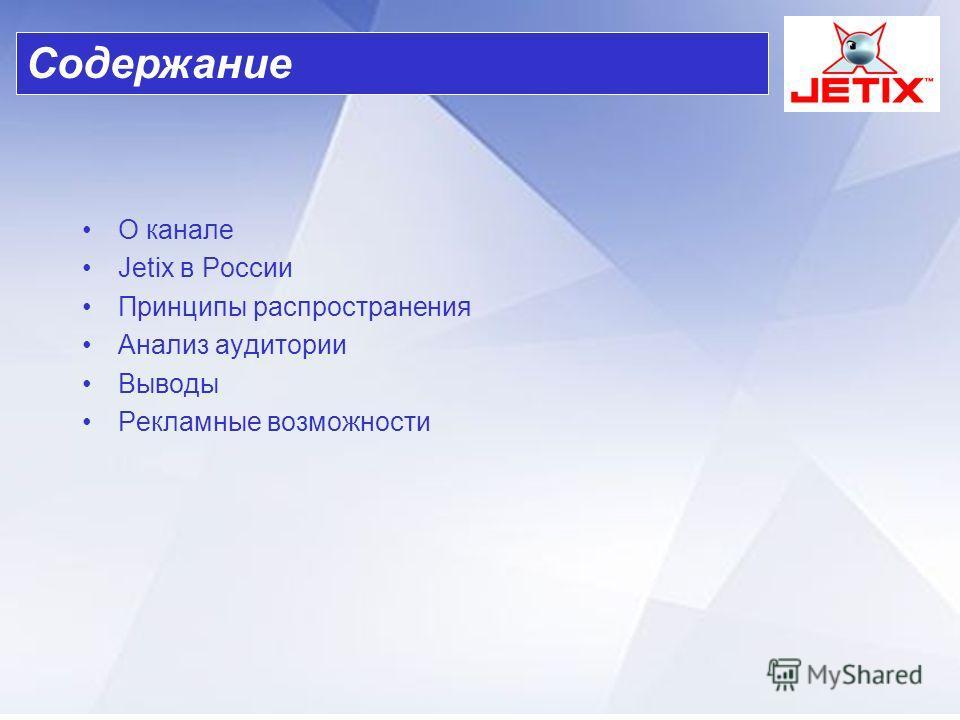 О канале Jetix в России Принципы распространения Анализ аудитории Выводы Рекламные возможности Содержание