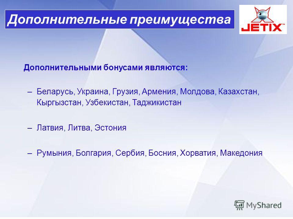 Дополнительные преимущества Дополнительными бонусами являются: –Беларусь, Украина, Грузия, Армения, Молдова, Казахстан, Кыргызстан, Узбекистан, Таджикистан –Латвия, Литва, Эстония –Румыния, Болгария, Сербия, Босния, Хорватия, Македония