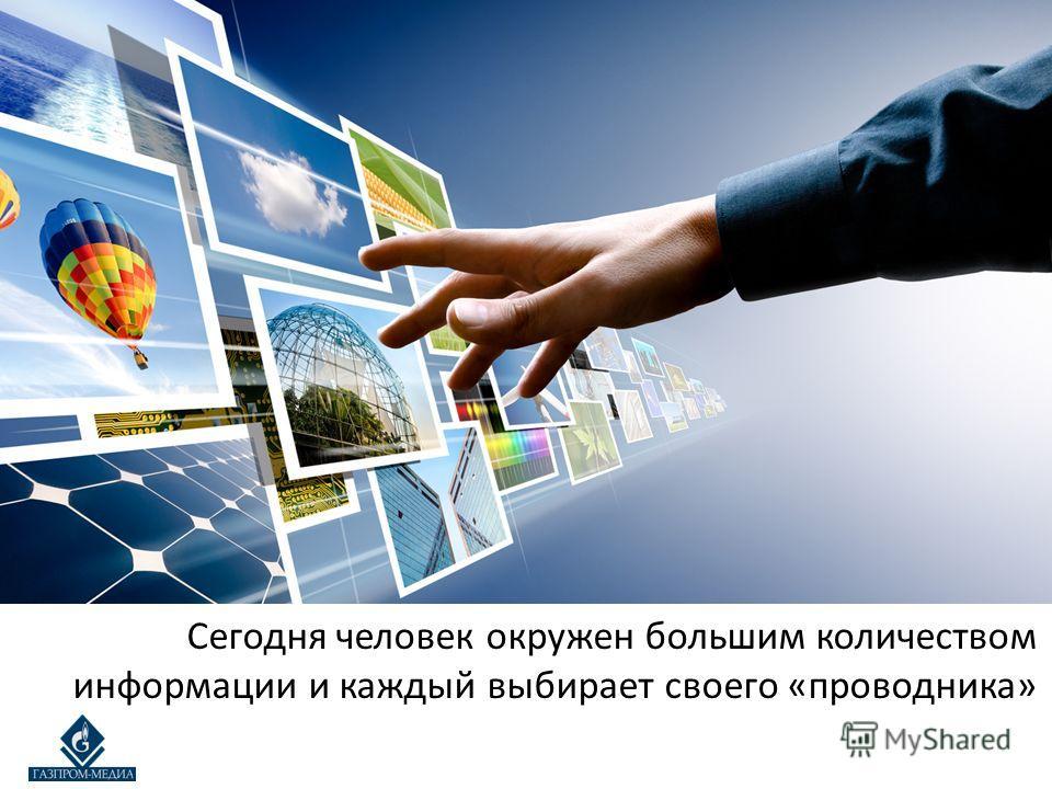Сегодня человек окружен большим количеством информации и каждый выбирает своего «проводника»