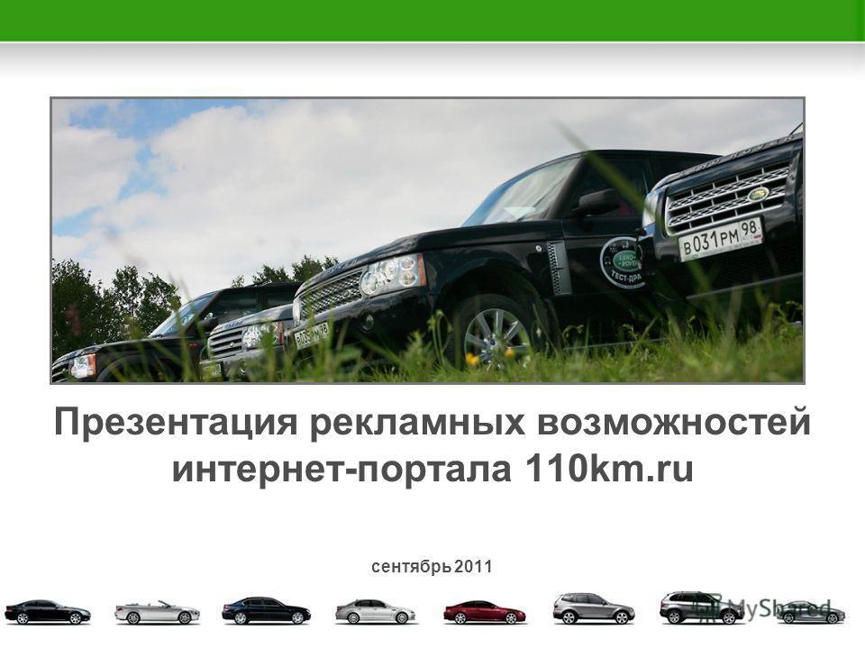 Презентация рекламных возможностей интернет-портала 110km.ru сентябрь 2011