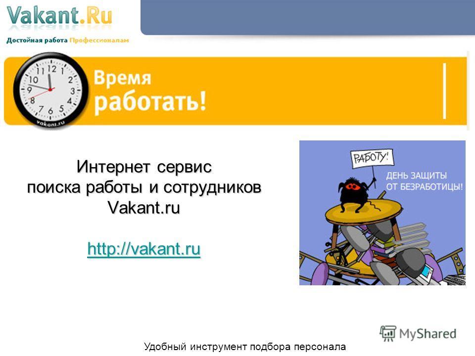 Интернет сервис поиска работы и сотрудников Vakant.ru http://vakant.ru http://vakant.ru Удобный инструмент подбора персонала