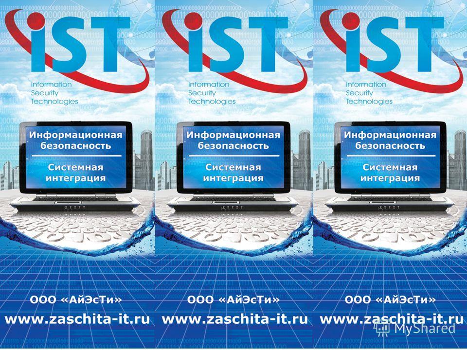 ООО « АйЭсТи » 12 www.zaschita-it.ru