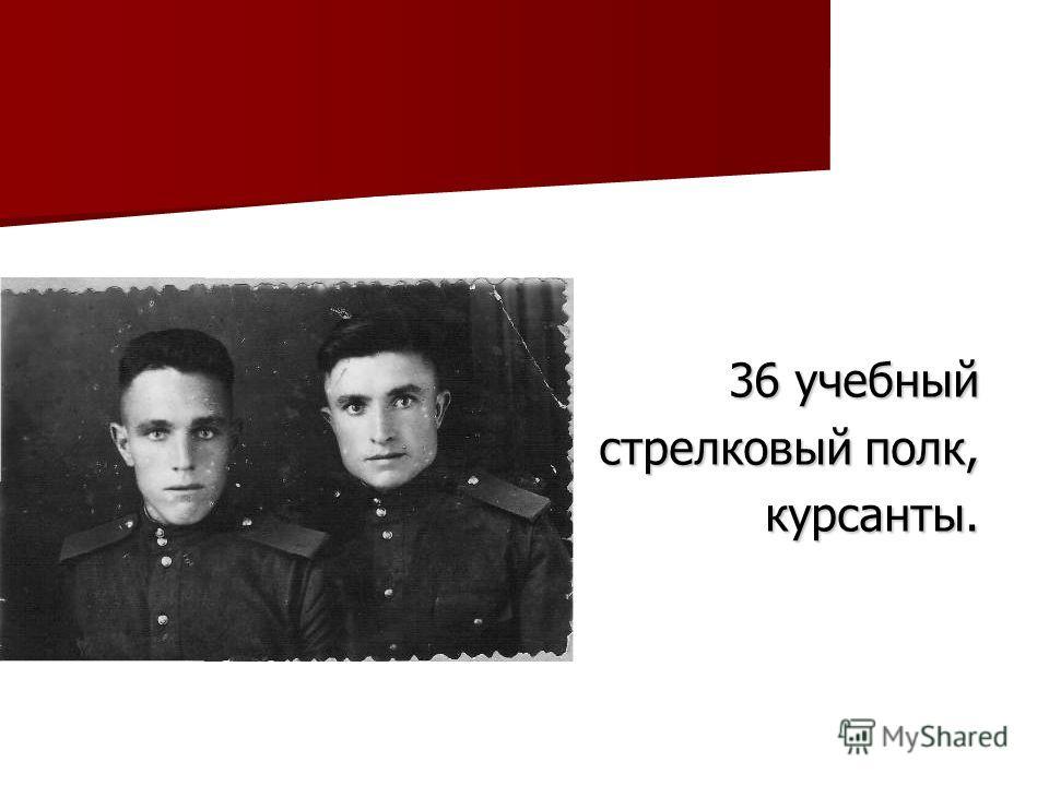 36 учебный стрелковый полк, курсанты.