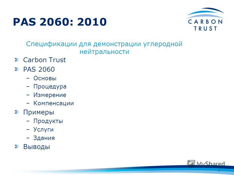 PAS 2060: 2010 2 Carbon Trust PAS 2060 –Основы –Процедура –Измерение –Компенсации Примеры –Продукты –Услуги –Здания Выводы Спецификации для демонстрации углеродной нейтральности
