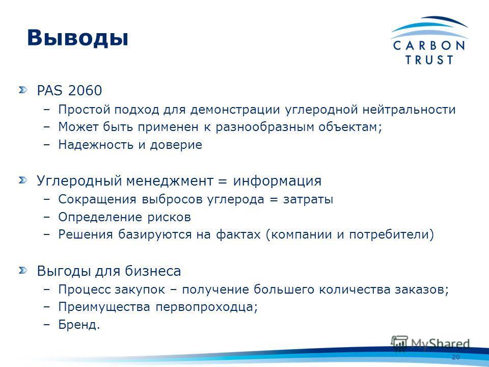 Выводы 20 PAS 2060 –Простой подход для демонстрации углеродной нейтральности –Может быть применен к разнообразным объектам; –Надежность и доверие Углеродный менеджмент = информация –Сокращения выбросов углерода = затраты –Определение рисков –Решения