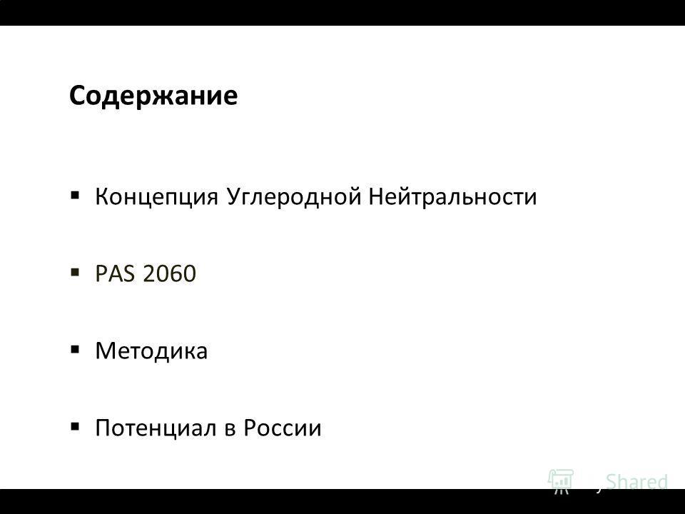 Содержание Концепция Углеродной Нейтральности PAS 2060 Методика Потенциал в России