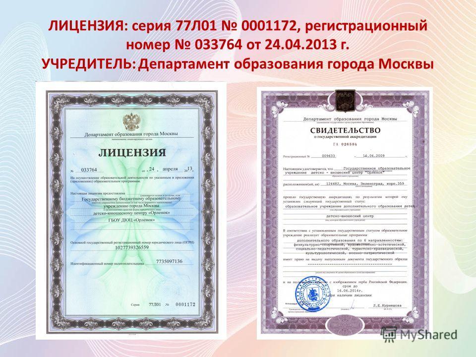 ЛИЦЕНЗИЯ: серия 77Л01 0001172, регистрационный номер 033764 от 24.04.2013 г. УЧРЕДИТЕЛЬ: Департамент образования города Москвы