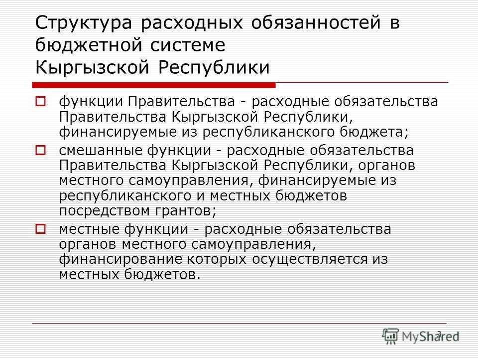 3 Структура расходных обязанностей в бюджетной системе Кыргызской Республики функции Правительства - расходные обязательства Правительства Кыргызской Республики, финансируемые из республиканского бюджета; смешанные функции - расходные обязательства П
