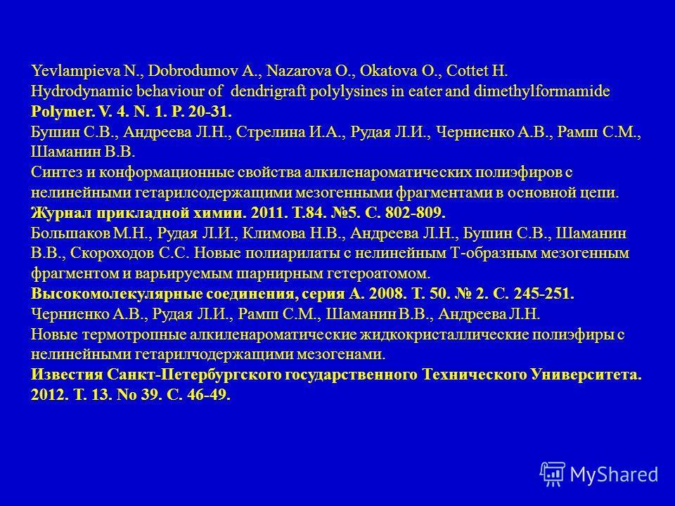 Наиболее важные результаты, исполнители и список основных публикаций по каждому из научных направлений. 1) Определены молекулярные параметры, конформации, равновесная жесткость, поляризуемость и степень ориентационного порядка макромолекул дендримеро