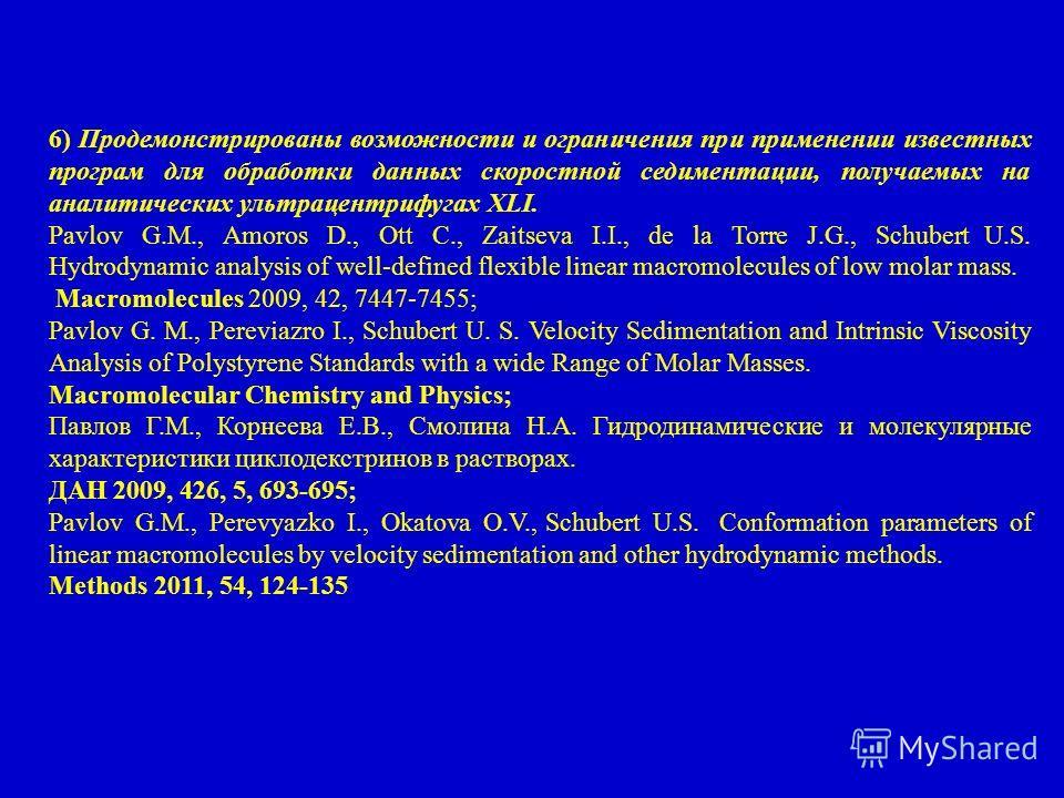 4) Разработана концепция анализа гидродинамических данных на основе нормирования скейлинговых соотношений. Pavlov G.M., Breul A.M., Hager M.D., Schubert U.S. Hydrodynamic and molecular study of poly(4-((4-(hexyloxy)phenyl)ethynyl)phenyl methacrylate)