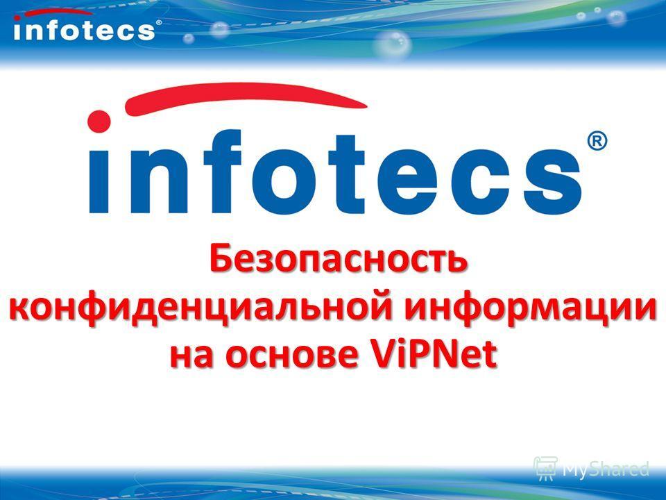 Безопасность конфиденциальной информации на основе ViPNet Безопасность конфиденциальной информации на основе ViPNet
