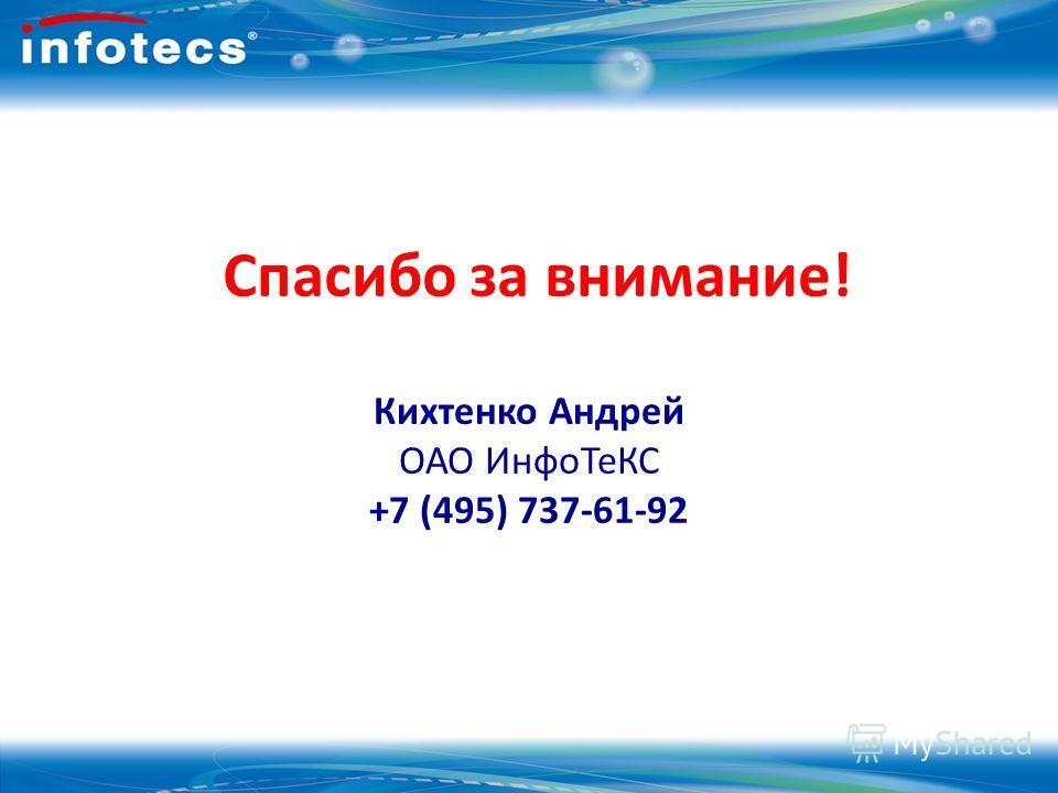 Спасибо за внимание! Кихтенко Андрей ОАО ИнфоТеКС +7 (495) 737-61-92