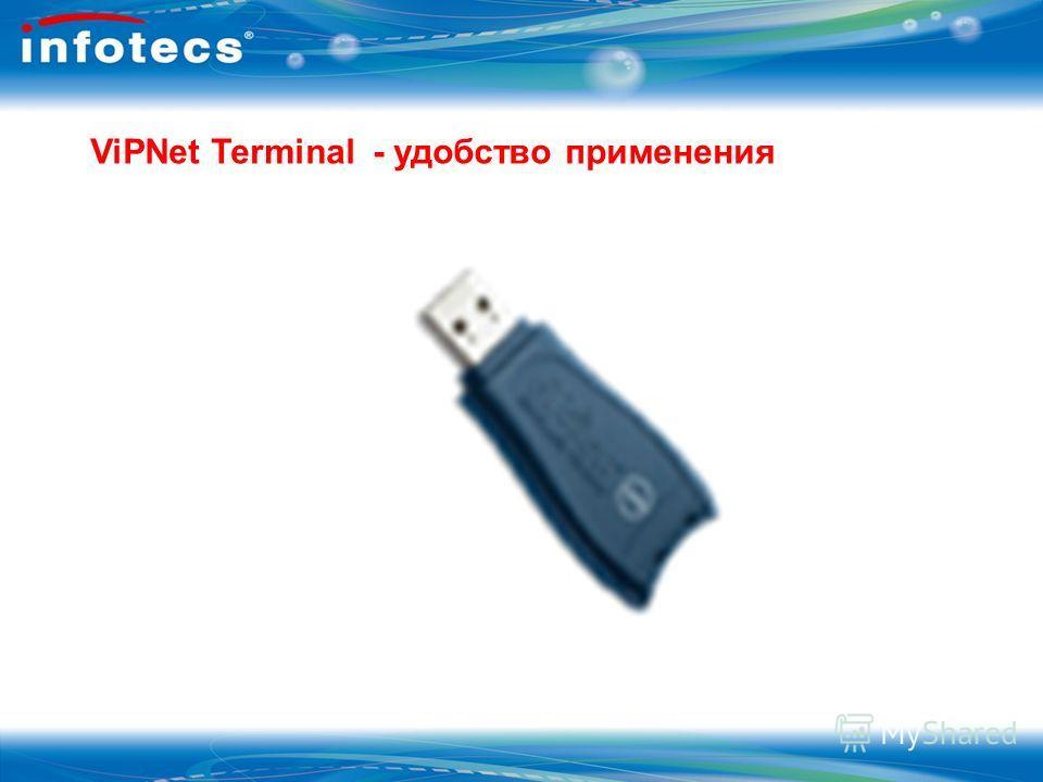 ViPNet Terminal - удобство применения