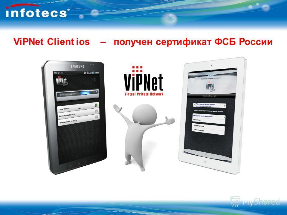 ViPNet Client ios – получен сертификат ФСБ России