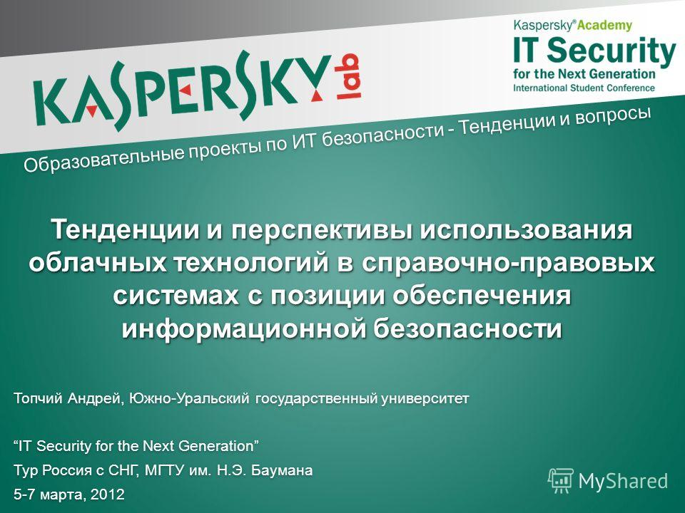 Топчий Андрей, Южно-Уральский государственный университет IT Security for the Next Generation Тур Россия с СНГ, МГТУ им. Н.Э. Баумана 5-7 марта, 2012 Топчий Андрей, Южно-Уральский государственный университет IT Security for the Next Generation Тур Ро