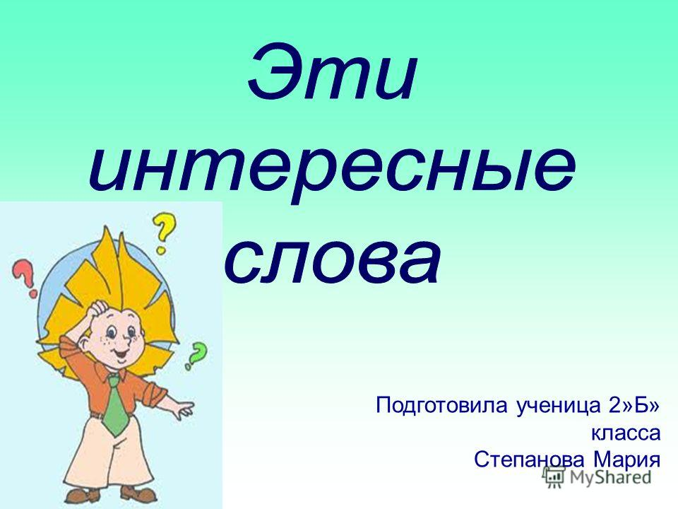 Подготовила ученица 2»Б» класса Степанова Мария