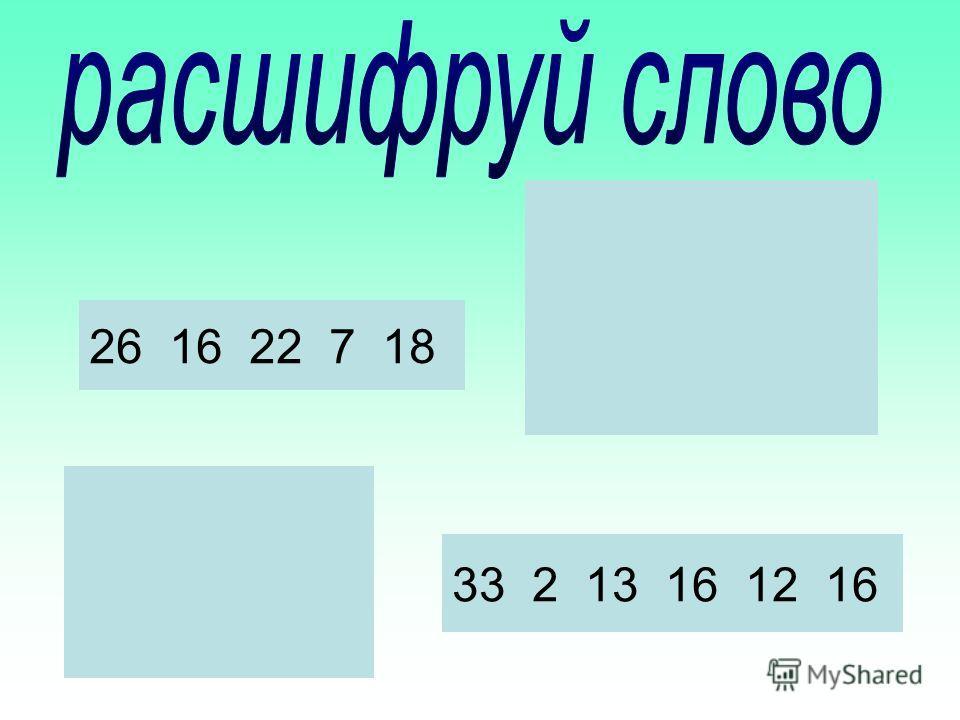 ш о фер ябл о ко 26 16 22 7 18 33 2 13 16 12 16