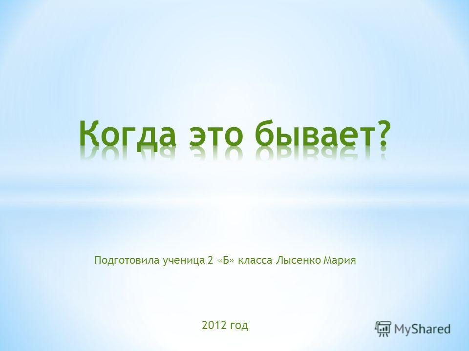 Подготовила ученица 2 «Б» класса Лысенко Мария 2012 год
