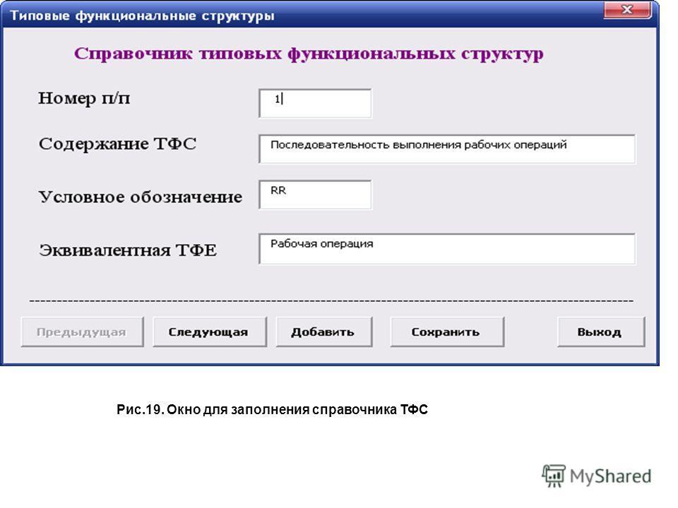 Рис.19. Окно для заполнения справочника ТФС