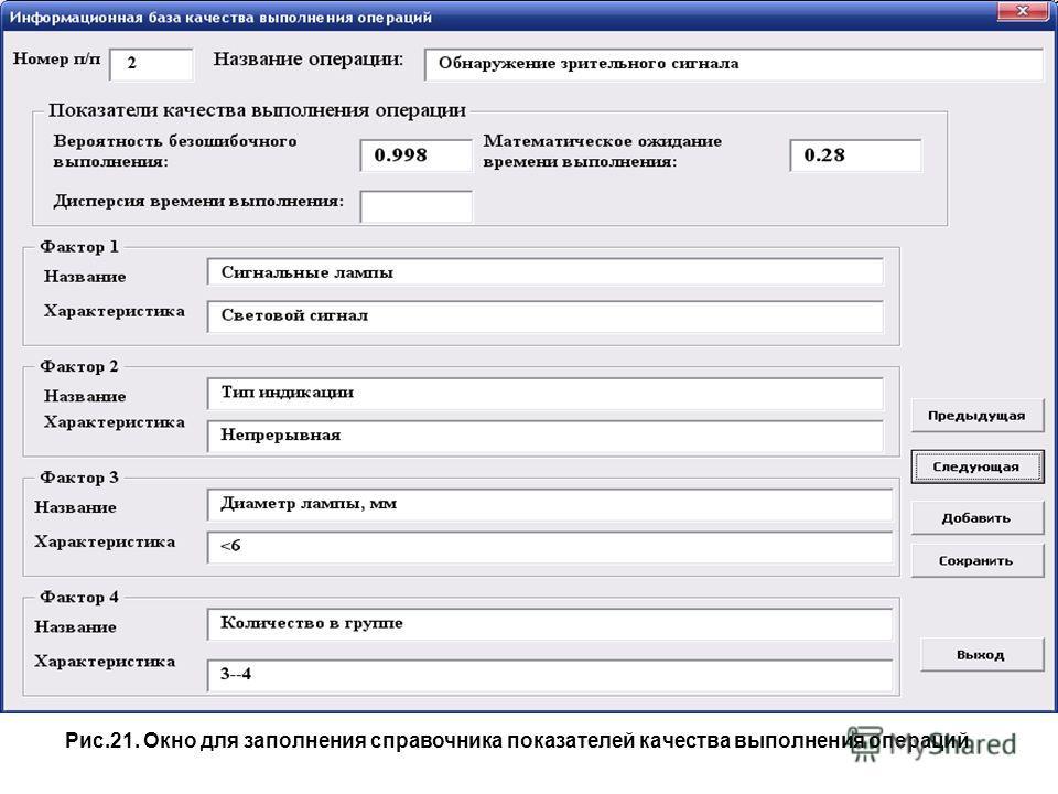 Рис.21. Окно для заполнения справочника показателей качества выполнения операций