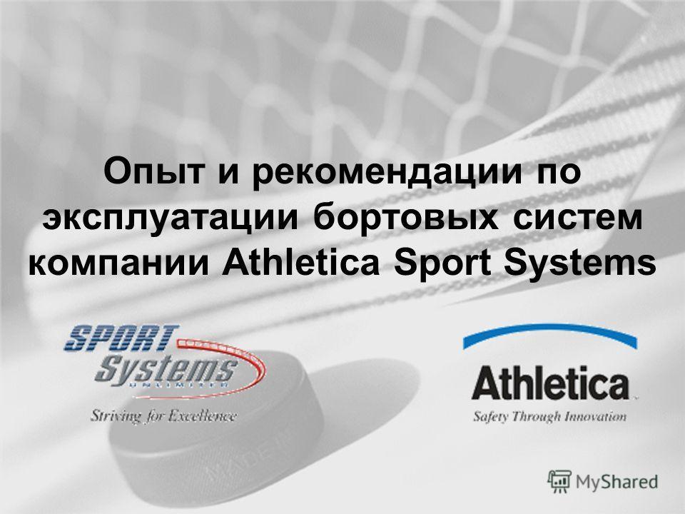 Опыт и рекомендации по эксплуатации бортовых систем компании Athletica Sport Systems