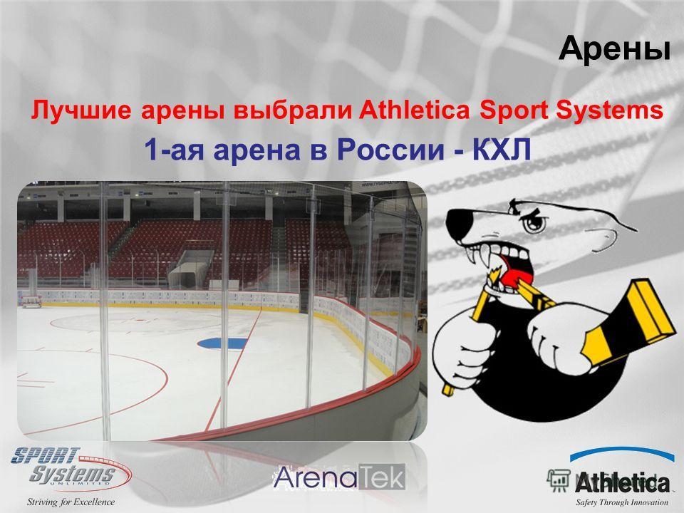 Арены Лучшие арены выбрали Athletica Sport Systems 1-ая арена в России - КХЛ