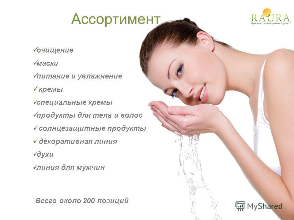 Ассортимент 6 очищение маски питание и увлажнение кремы специальные кремы продукты для тела и волос солнцезащитные продукты декоративная линия духи линия для мужчин Всего около 200 позиций