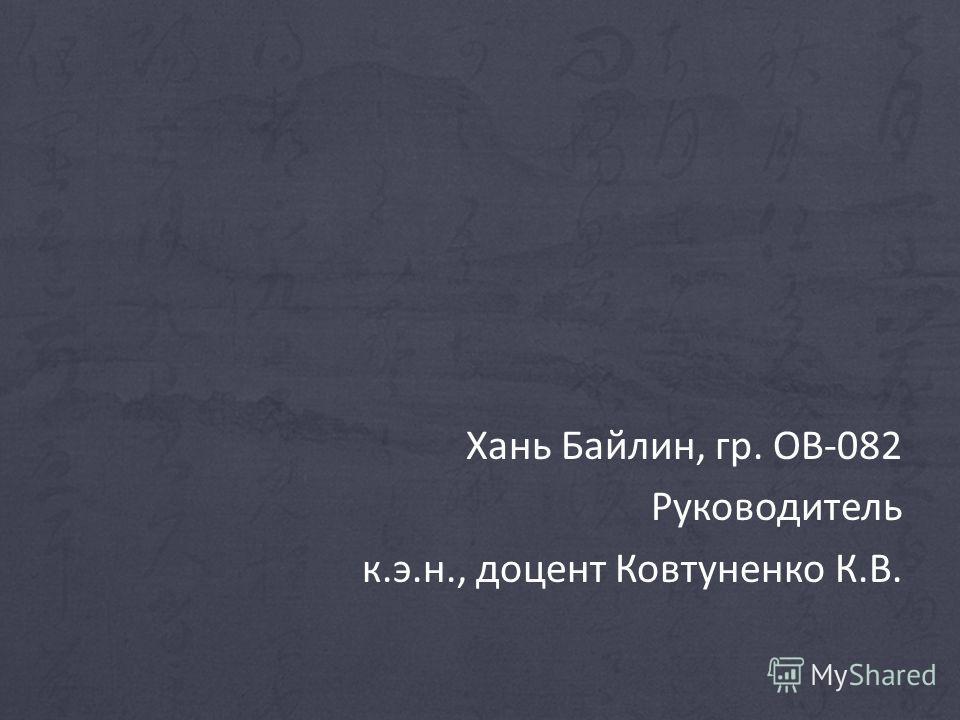 Хань Байлин, гр. ОВ-082 Руководитель к.э.н., доцент Ковтуненко К.В.