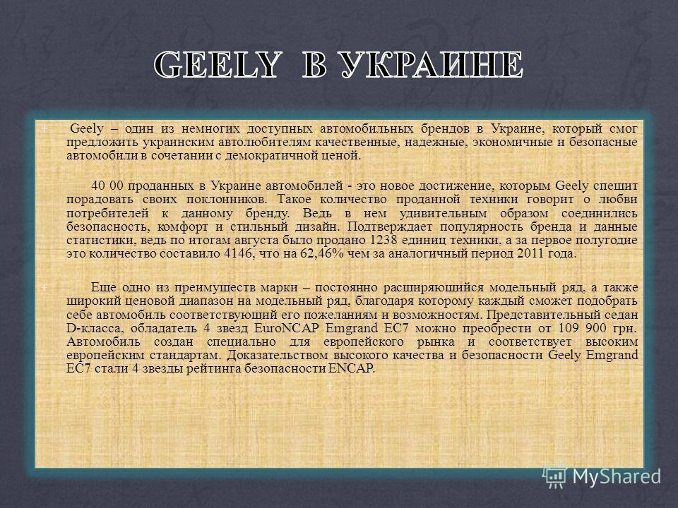 + Geely – один из немногих доступных автомобильных брендов в Украине, который смог предложить украинским автолюбителям качественные, надежные, экономичные и безопасные автомобили в сочетании с демократичной ценой. + 40 00 проданных в Украине автомоби
