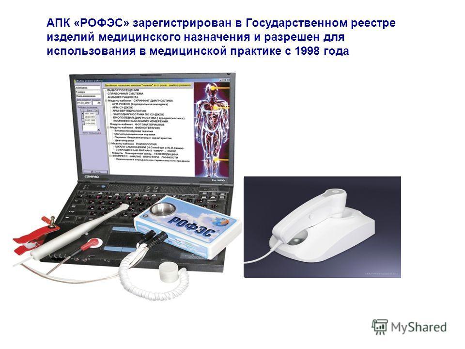 АПК «РОФЭС» зарегистрирован в Государственном реестре изделий медицинского назначения и разрешен для использования в медицинской практике с 1998 года