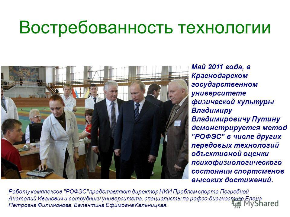 Востребованность технологии Май 2011 года, в Краснодарском государственном университете физической культуры Владимиру Владимировичу Путину демонстрируется метод
