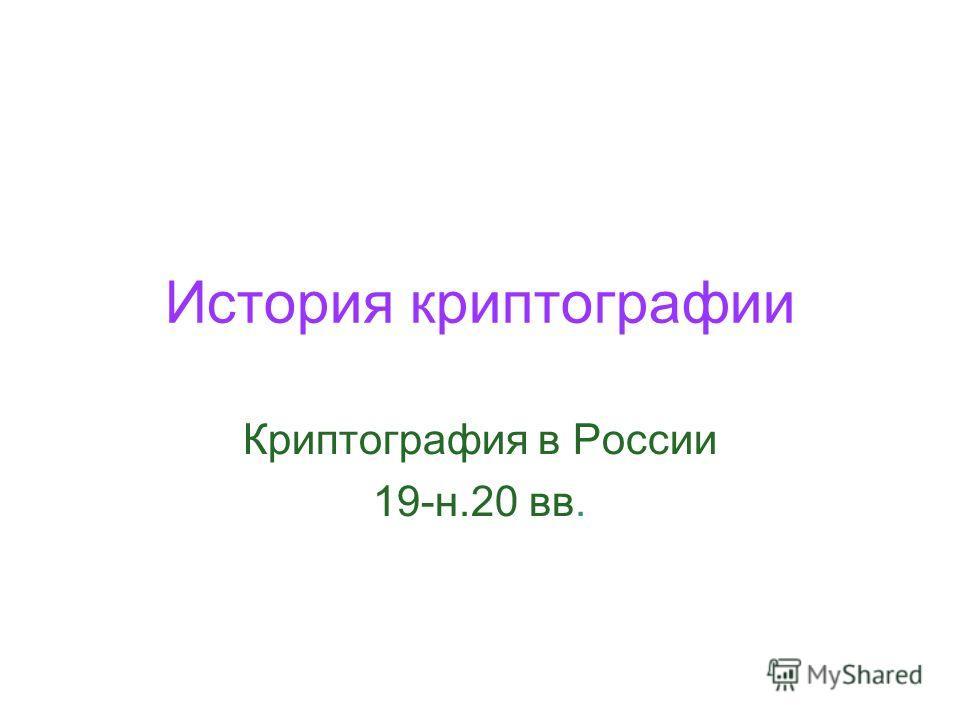 История криптографии Криптография в России 19-н.20 вв.