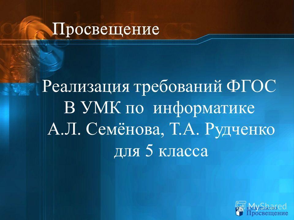 Реализация требований ФГОС В УМК по информатике А.Л. Семёнова, Т.А. Рудченко для 5 класса