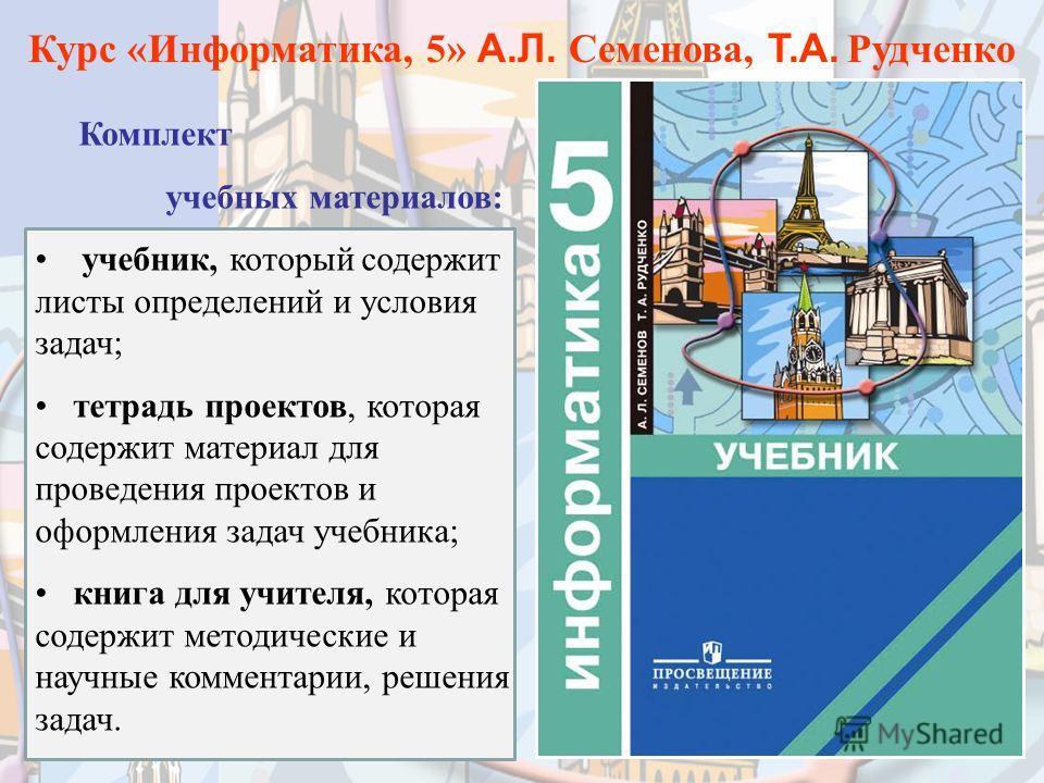 класс рудченко по решебники информатике 4 школа россии