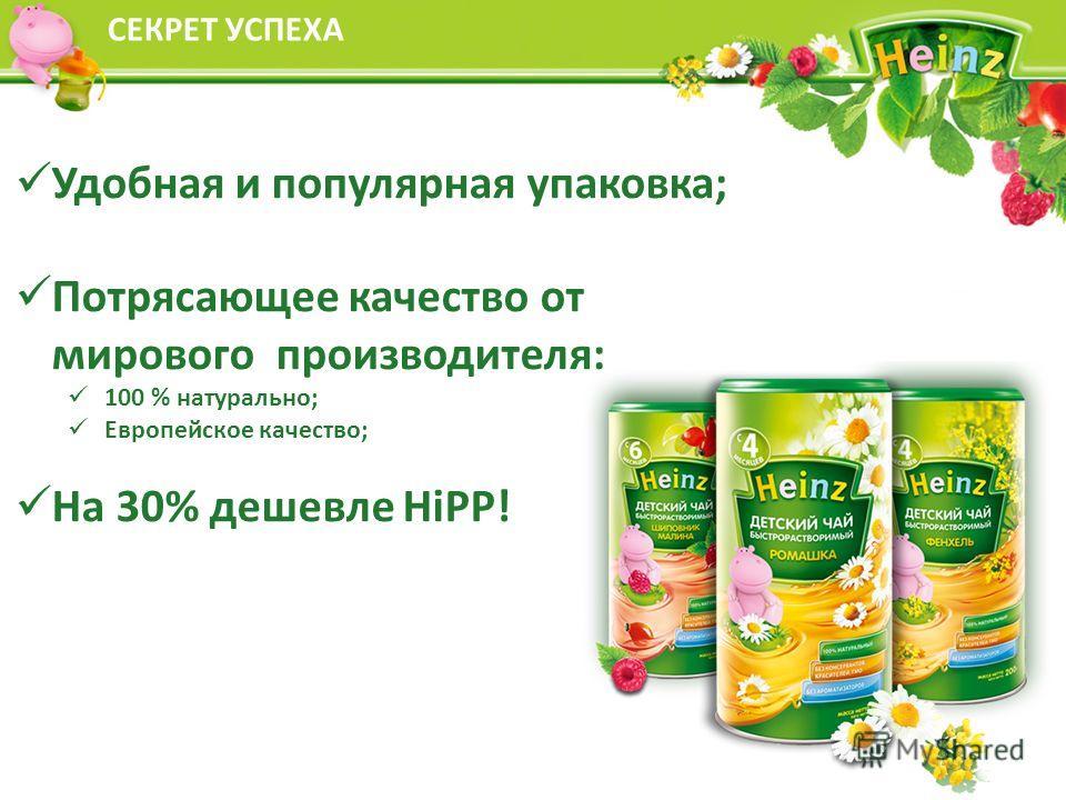 Удобная и популярная упаковка; Потрясающее качество от мирового производителя: 100 % натурально; Европейское качество; На 30% дешевле HiPP! СЕКРЕТ УСПЕХА
