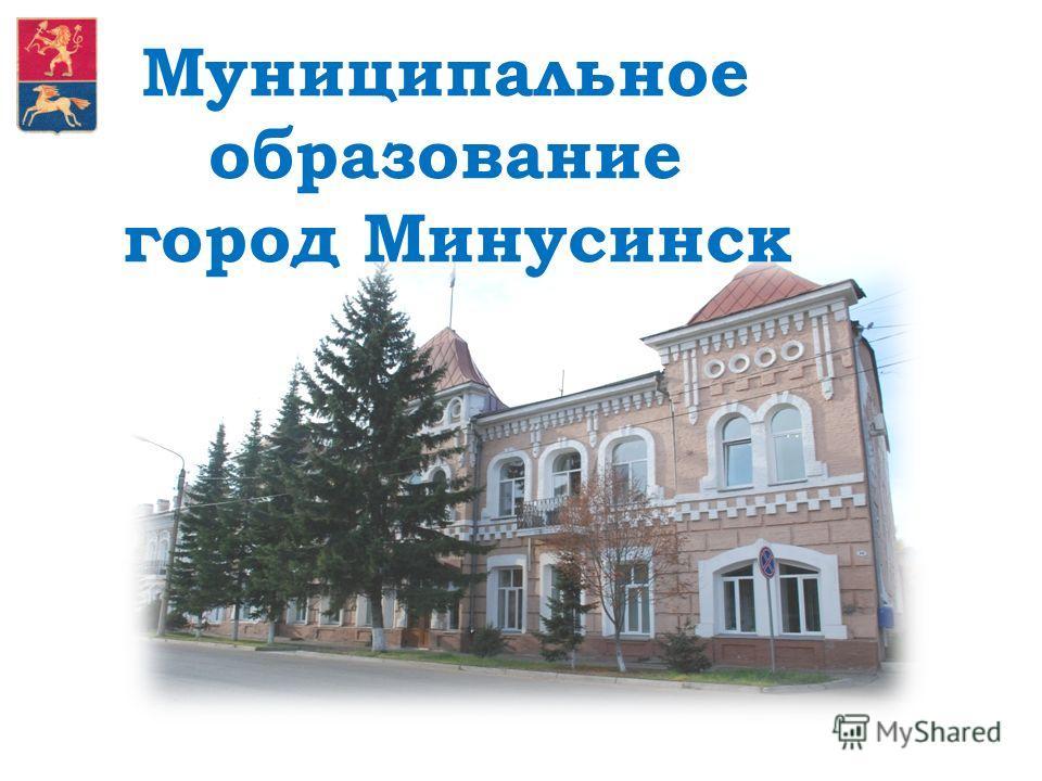 Муниципальное образование город Минусинск