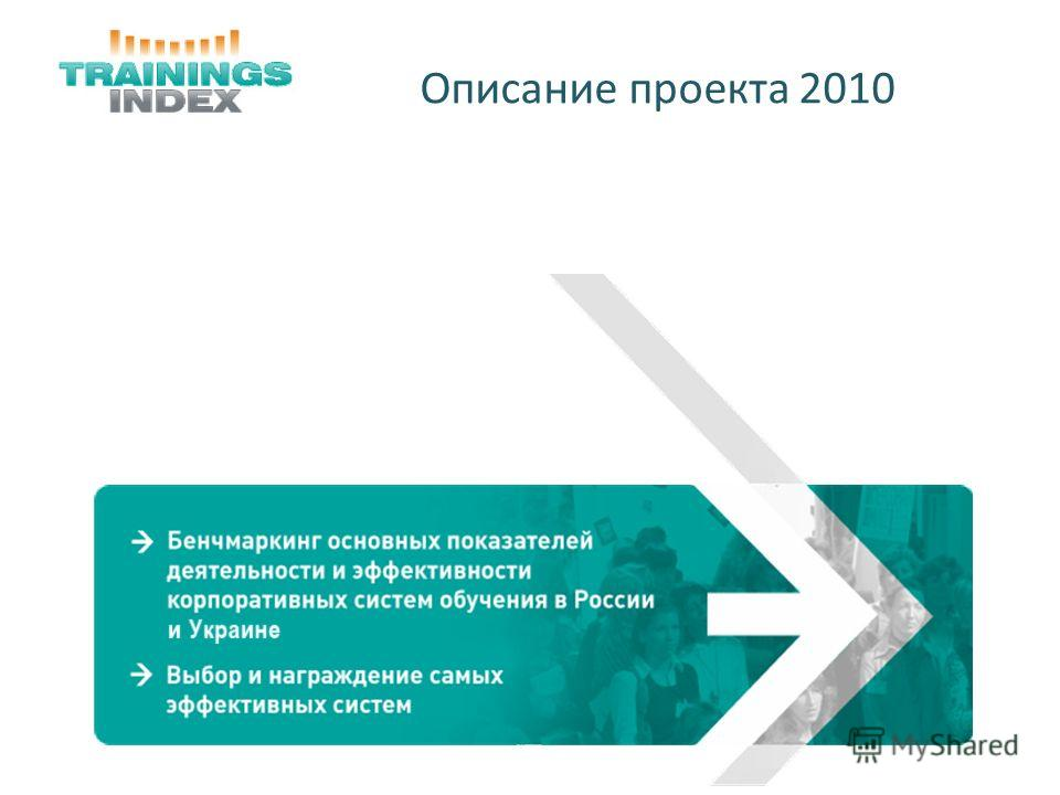 Описание проекта 2010