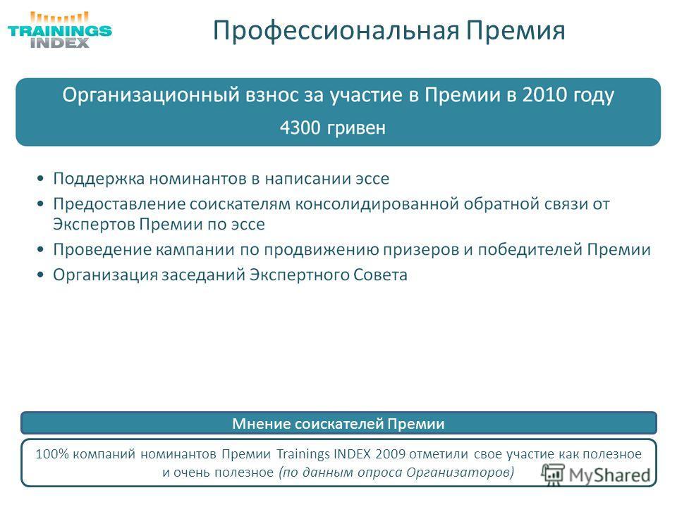 Профессиональная Премия 100% компаний номинантов Премии Trainings INDEX 2009 отметили свое участие как полезное и очень полезное (по данным опроса Организаторов) Мнение соискателей Премии