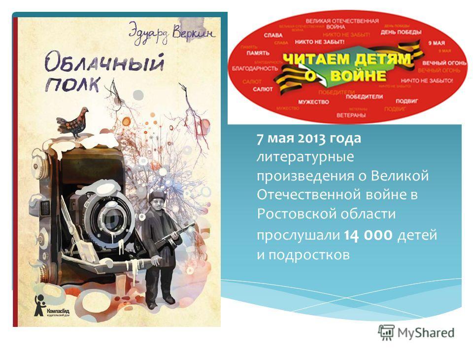 7 мая 2013 года литературные произведения о Великой Отечественной войне в Ростовской области прослушали 14 000 детей и подростков