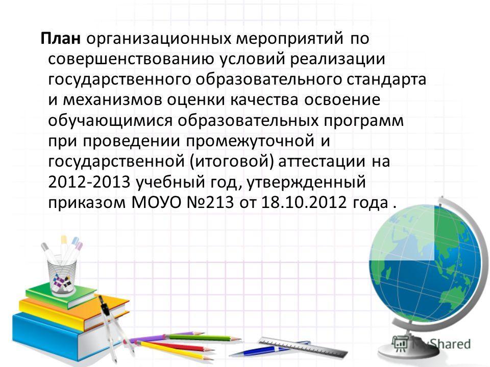 План организационных мероприятий по совершенствованию условий реализации государственного образовательного стандарта и механизмов оценки качества освоение обучающимися образовательных программ при проведении промежуточной и государственной (итоговой)