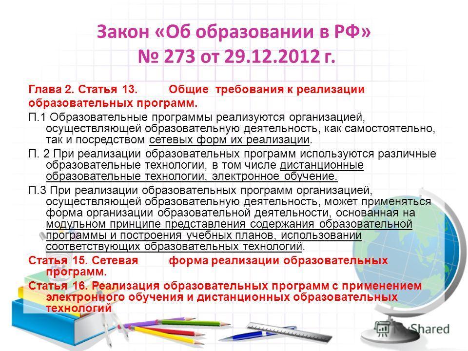 Закон «Об образовании в РФ» 273 от 29.12.2012 г. Глава 2. Статья 13.Общиетребования к реализации образовательных программ. П.1 Образовательные программы реализуются организацией, осуществляющей образовательную деятельность, как самостоятельно, так и