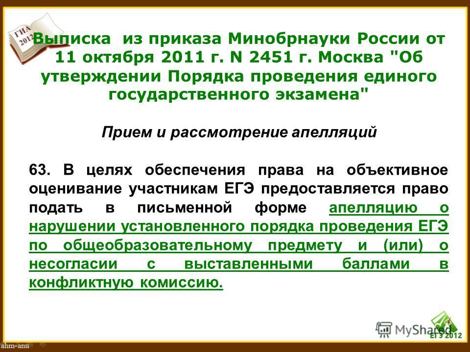 Выписка из приказа Минобрнауки России от 11 октября 2011 г. N 2451 г. Москва